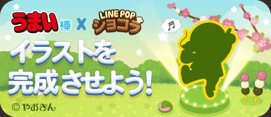 pop3_banner2_C013_umaibong_gallery