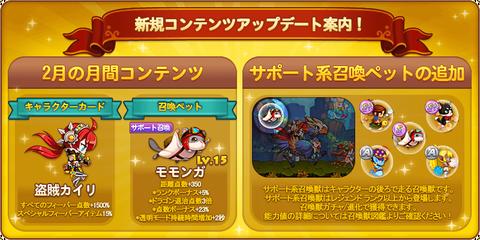 Notice_newcontentupdate_1602_jp