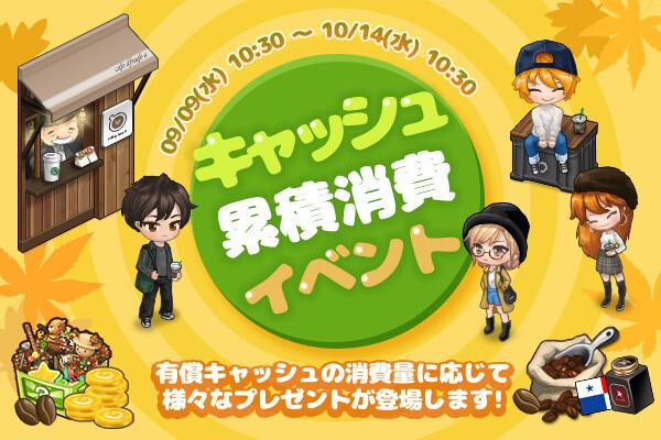 ingame_mainbanner549_jp