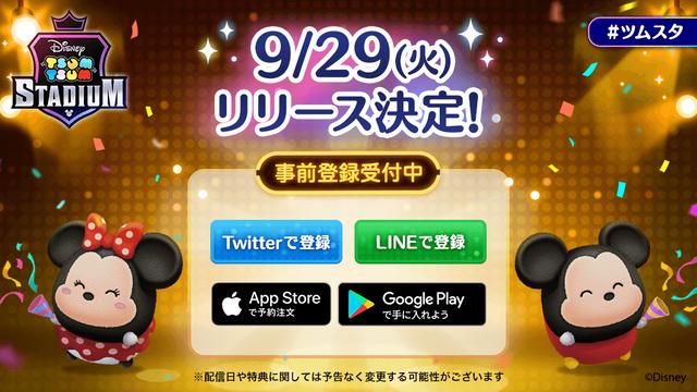 release_twitter
