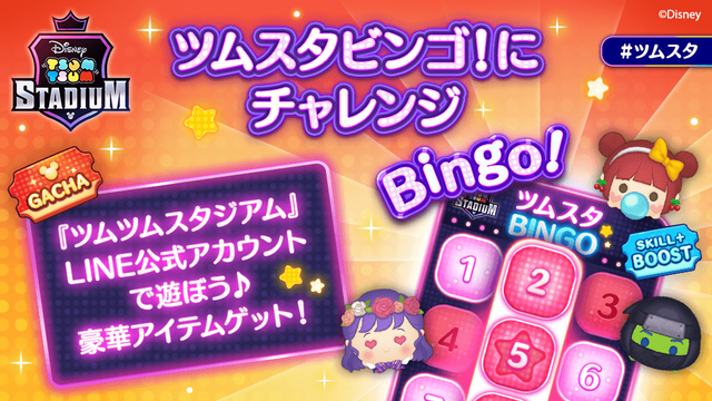 bingo_twitter
