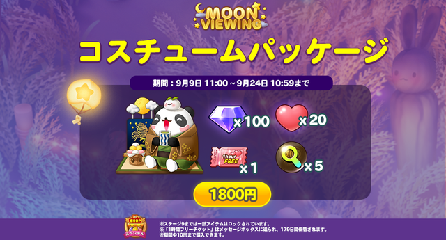 moonpackage_669_twitter