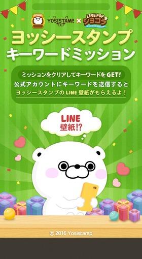 pop3_banner1_C042_yosi_keyword_jp