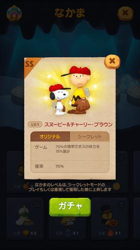 ss-Snoopy & Charlie Brown_jp