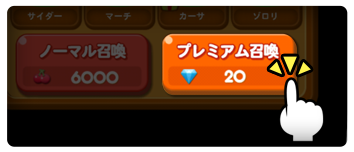1212_summon