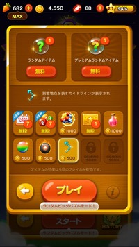 linebubble_ranking_event_4