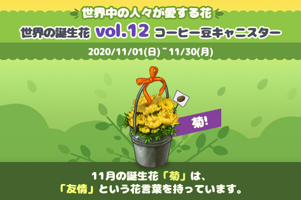 ingame_mainbanner555_jp