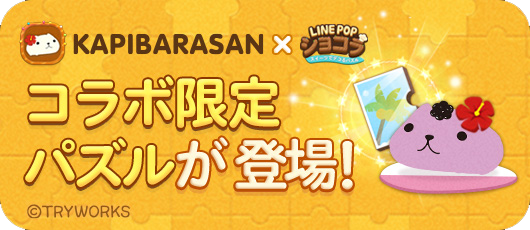 pop3_banner2_C088_kapibarasan_puzzlemode