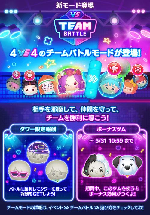 bnr_evt_pop_teambattle_jp (1)