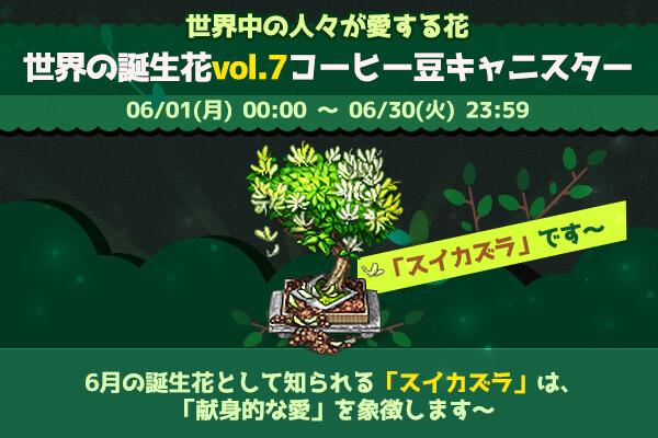 ingame_mainbanner516_jp