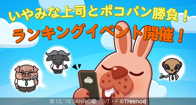 Big_Ranking-event