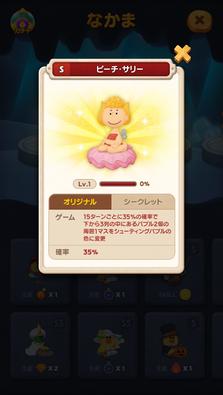 ビーチ・サリー_JP