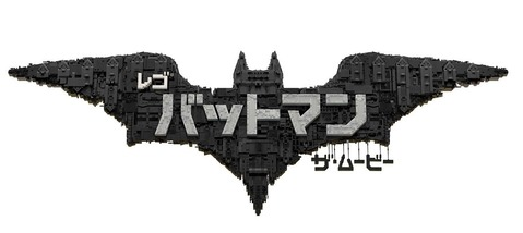 S_JAP_TheLegoBatmanMovie_Title Treatment