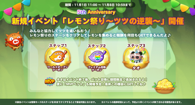 festival_event_twitter_191101