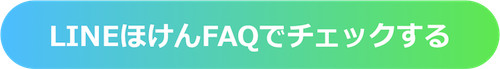 faq_button