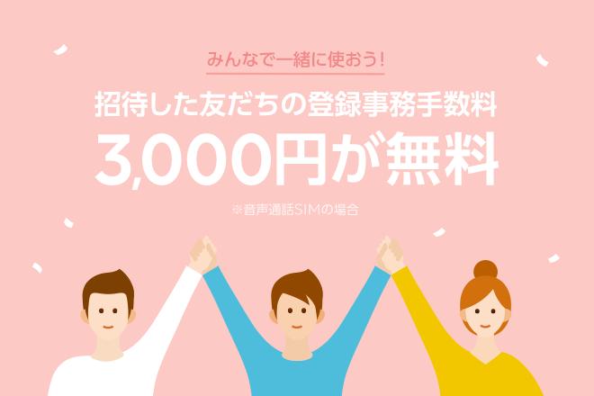 友だち招待_v3_blog_660_440