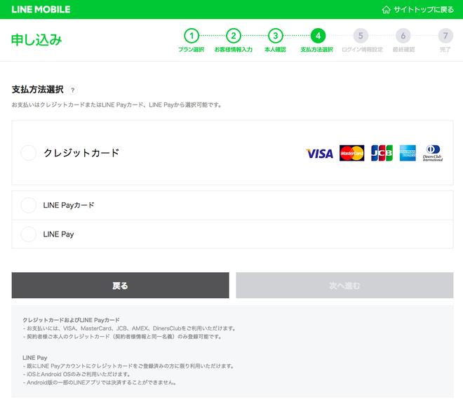 13_支払方法