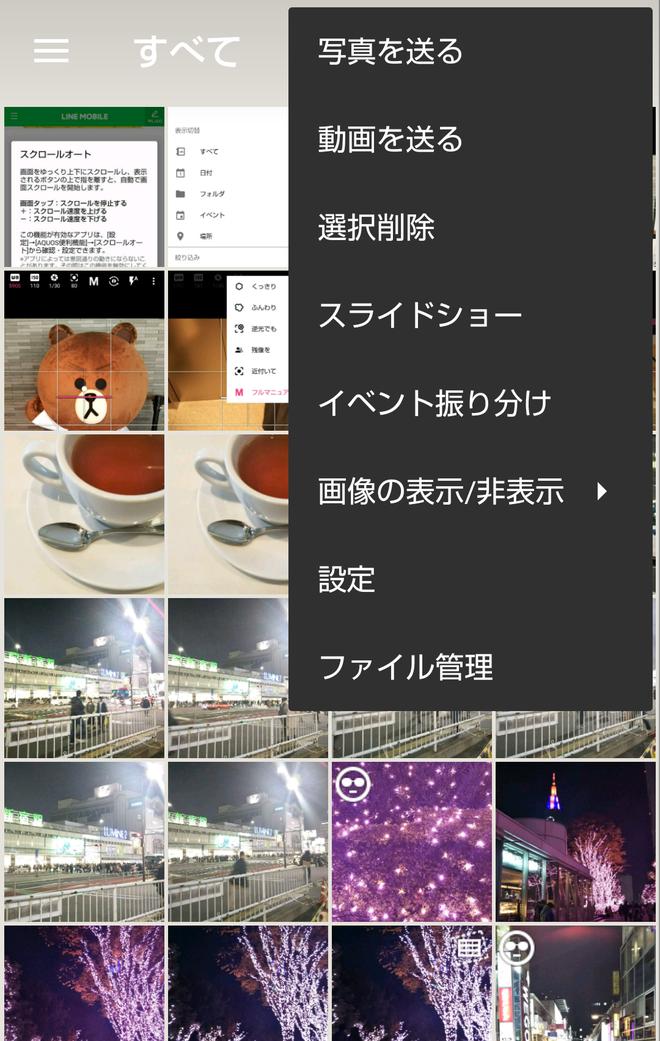 clip_now_20171207_221705
