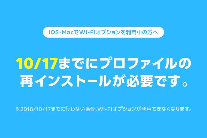 660_440ブログWi-Fi