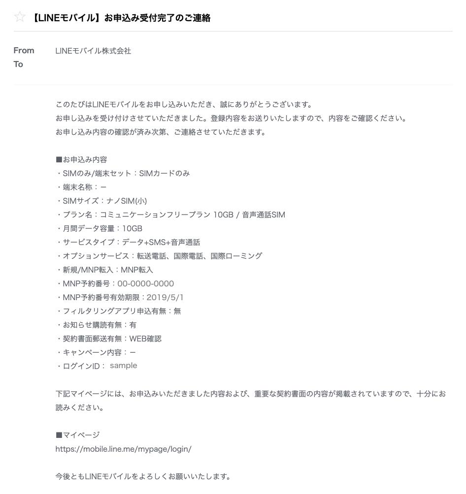 ラインモバイル 初期契約解除