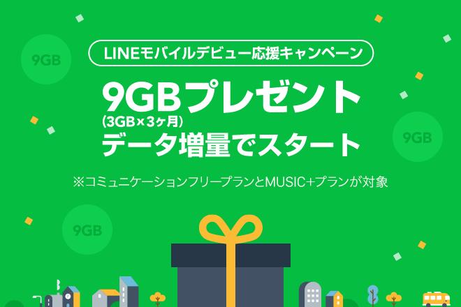 Blog_660x440_9GB