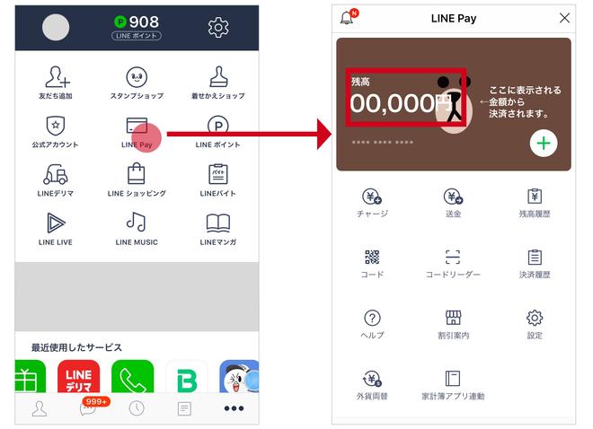 LINE Payカード説明 (1)