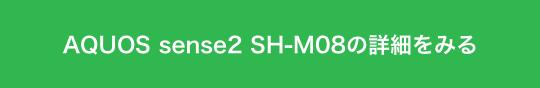 AQUOS sense2 SH-M08の詳細をみる