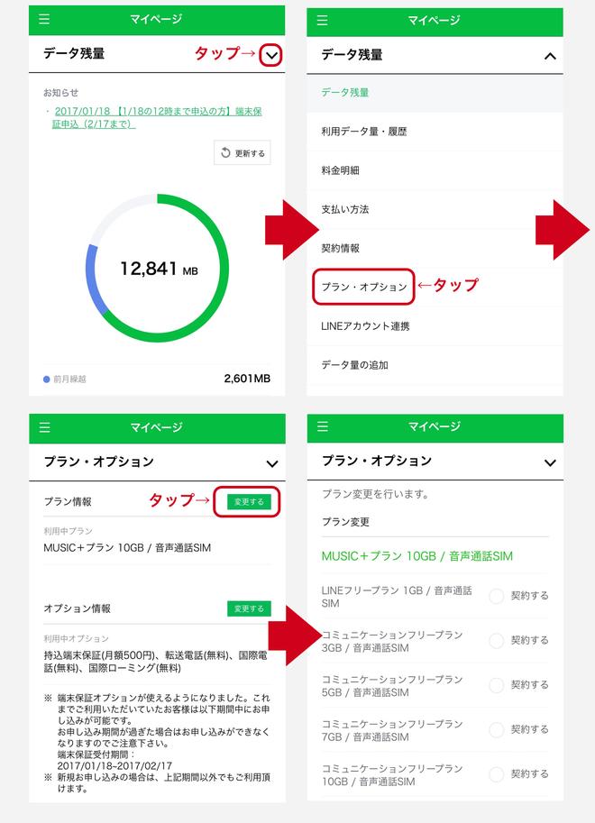 ブログ用素材(プラン変更)