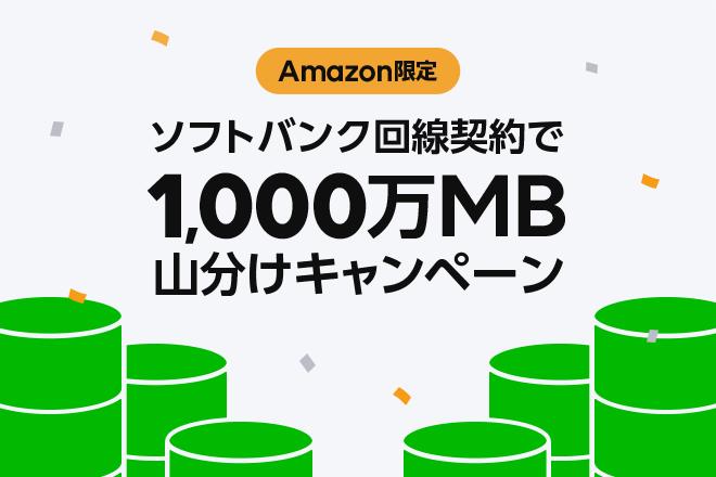 1000万_Amazon0827