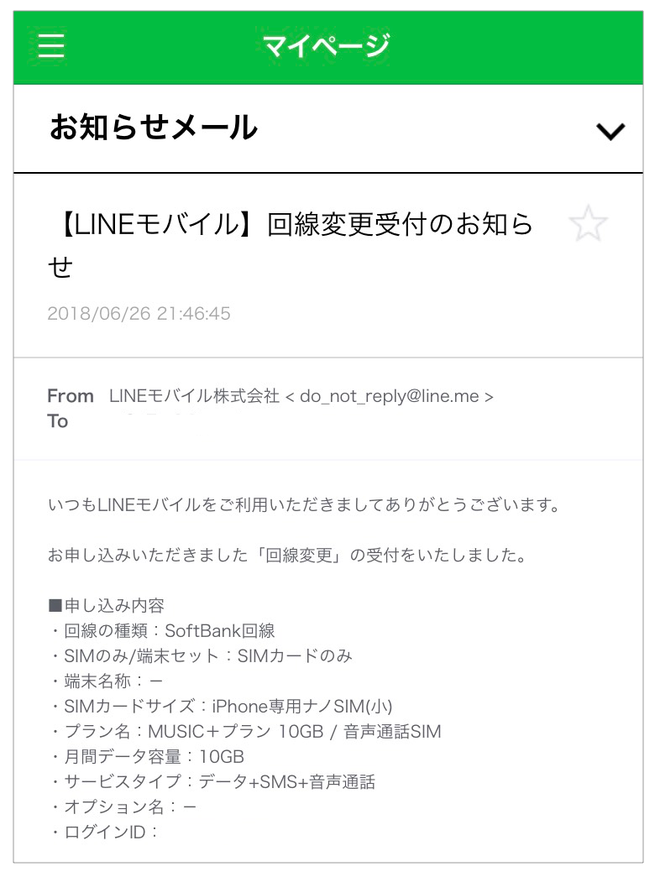 お知らせメール1