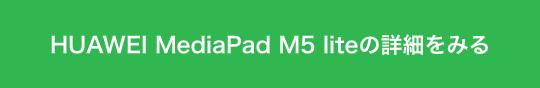 HUAWEI MediaPad M5 liteの詳細をみる