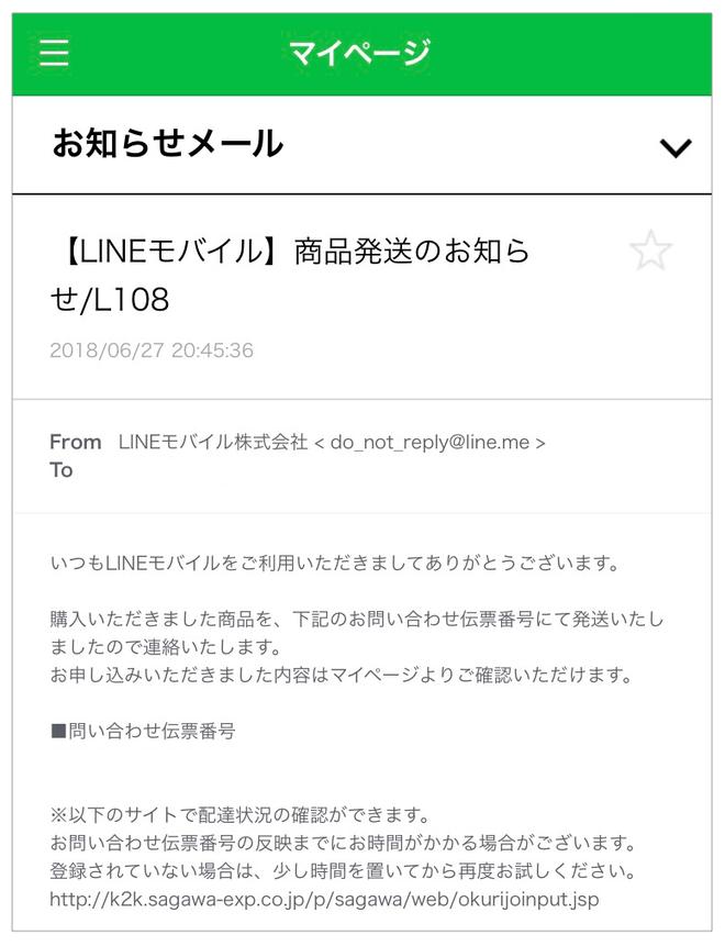 お知らせメール2
