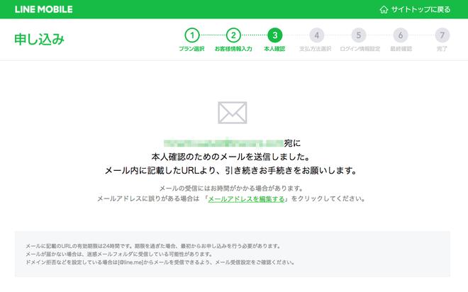11_メールアドレス確認