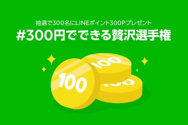 ブログー300円でできる贅沢選手権