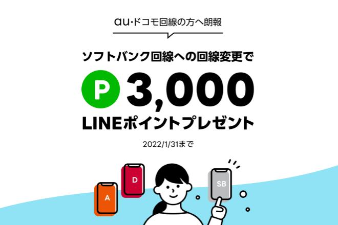 au・ドコモ回線の方へ朗報 ソフトバンク回線への回線変更でLINEポイント3,000ポイントをプレゼント 2022/1/31まで