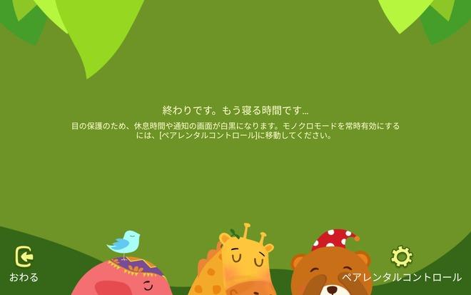 Screenshot_20190522_212437_com.huawei.kidsmode