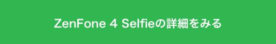 [ボタン]ZenFone 4 Selfieの詳細をみる