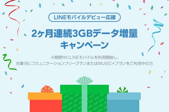 3GB_Blog_660x440