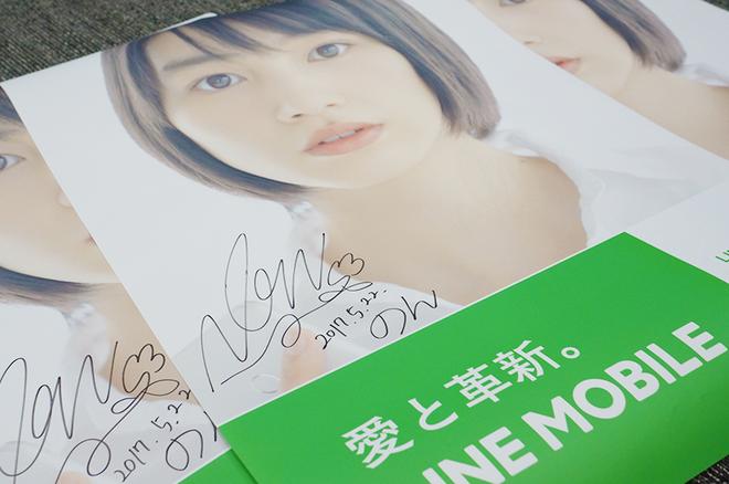 サイン入りポスター