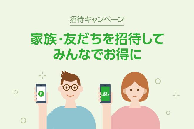 660-440ブログ_招待キャンペーン