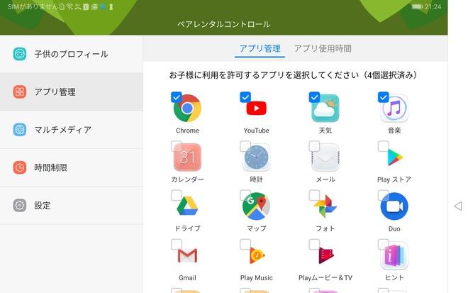 Screenshot_20190522_212413_com.huawei.kidsmode
