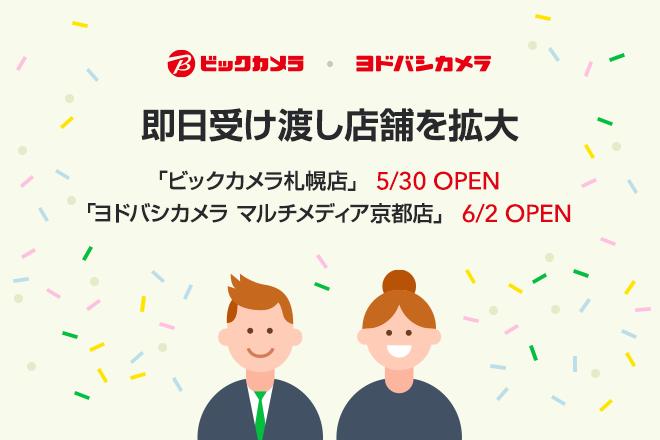 Blog_660x440_札幌京都