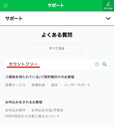 カンフリ_検索単語入力