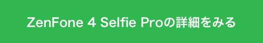 ZenFone 4 Selfie Proの詳細をみる