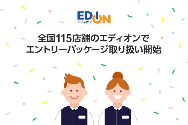 【エディオンエンパケ】design_Blog