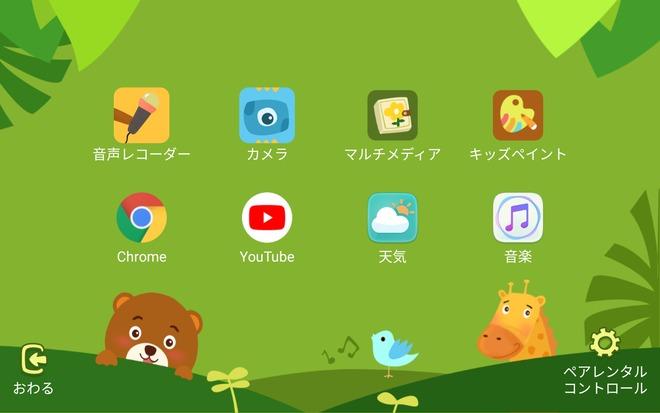 Screenshot_20190522_212610_com.huawei.kidsmode