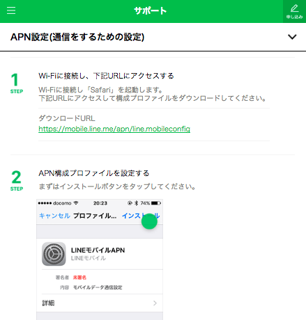 APN_誘導先ページ