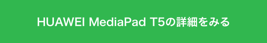 HUAWEI MediaPad T5の詳細をみる