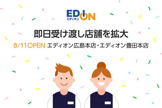 Blog_EDION4