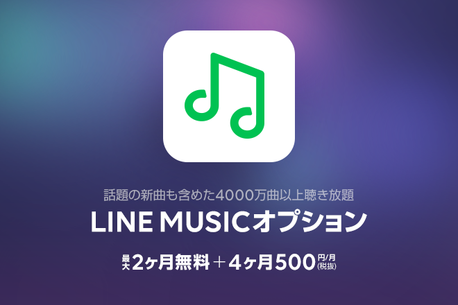 LINE MUSICオプション_Blog